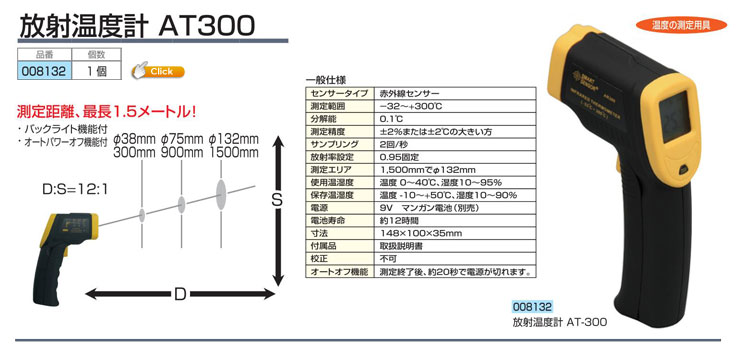 放射温度計AT300|放射温度計 IR-300|