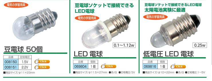豆電球|LED豆電球|低電圧LED豆電球