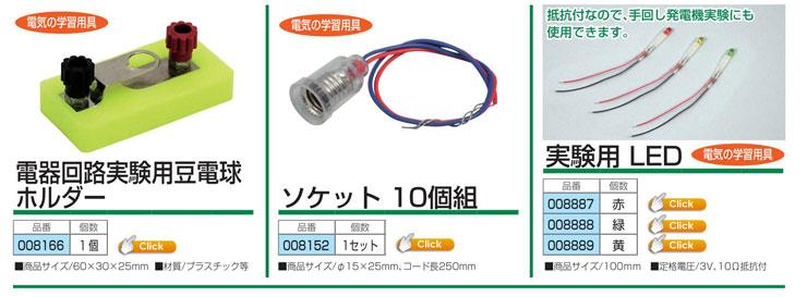 電気回路実験用豆電球ホルダー|ソケット|実験用LED