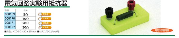 電気回路実験用抵抗器