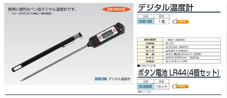 デジタル温度計|ボタン電池 LR44(4ヶ組)