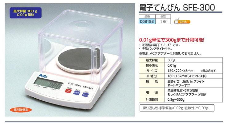 電子てんびん SFE-300