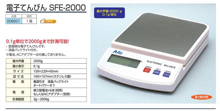 電子てんびん SFE-2000