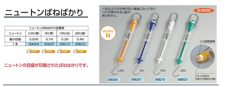 ニュートンばねはかり 2.5N(黄) 1本|5N(青)| 10N(白)| 20N(緑)