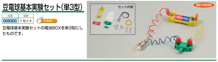 豆電球基本実験セット(単3型)