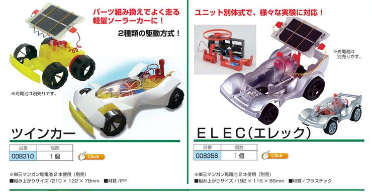 ツインカー/ソーラーカー(電気と光の働き)|モーターソーラーカーELEC(エレック)