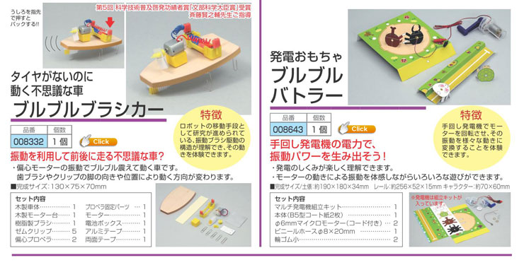 ブルブルブラシカー|発電おもちゃブルブルバトラー