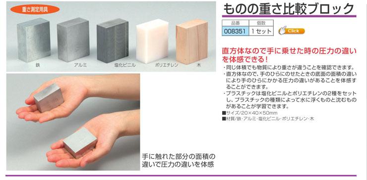ものの重さ比較ブロック