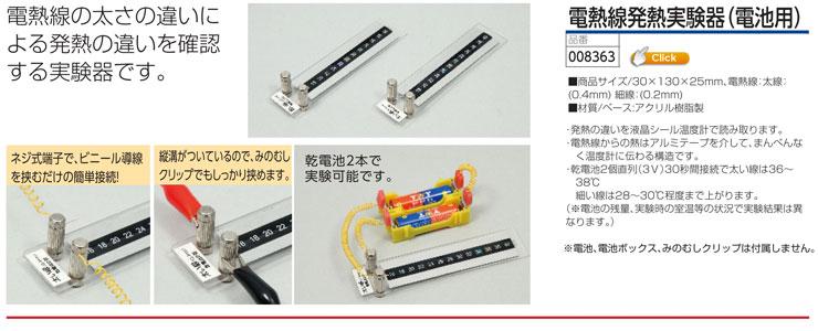 電熱線発熱実験器(電池用)