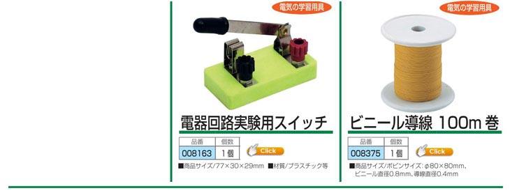電気回路実験用スイッチ|ビニール導線