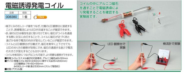 電磁誘導発電コイル