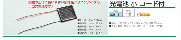 太陽電池36x32mm 3.5V 28mA