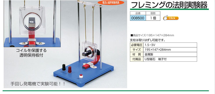 フレミングの法則実験器