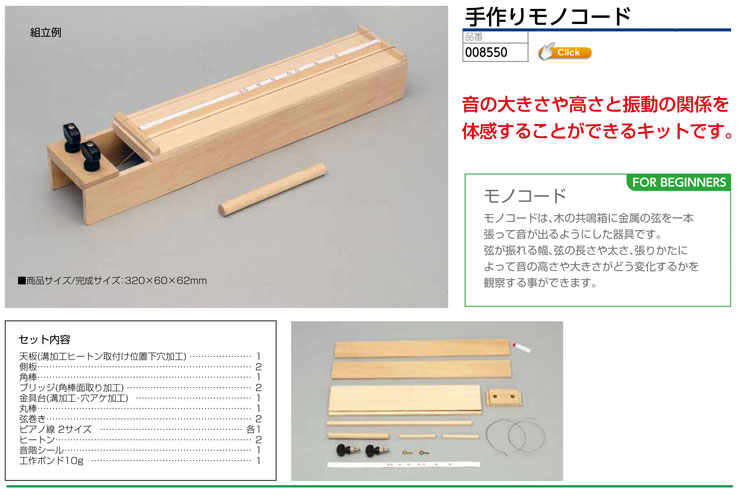 手作りモノコード
