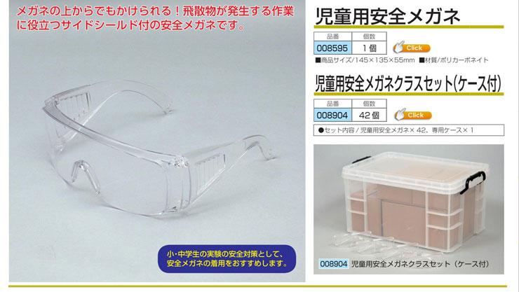 児童用安全メガネ