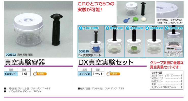 真空実験容器|DX真空実験セット
