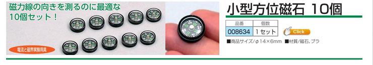 小型方位磁石 10個