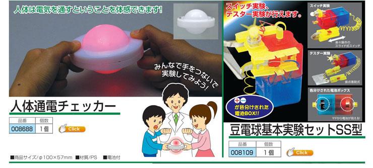 人体通電チェッカー|豆電球基本実験セットSS型