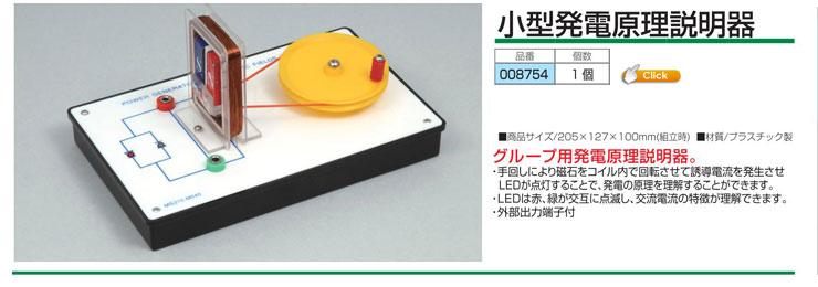 小型発電原理説明器