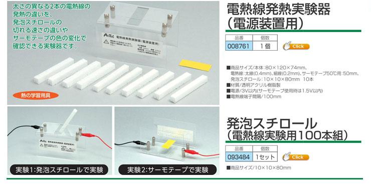 電熱線発熱実験器(電源装置用)