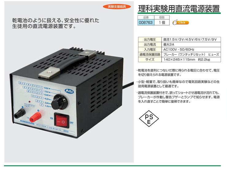 理科実験用直流電源装置