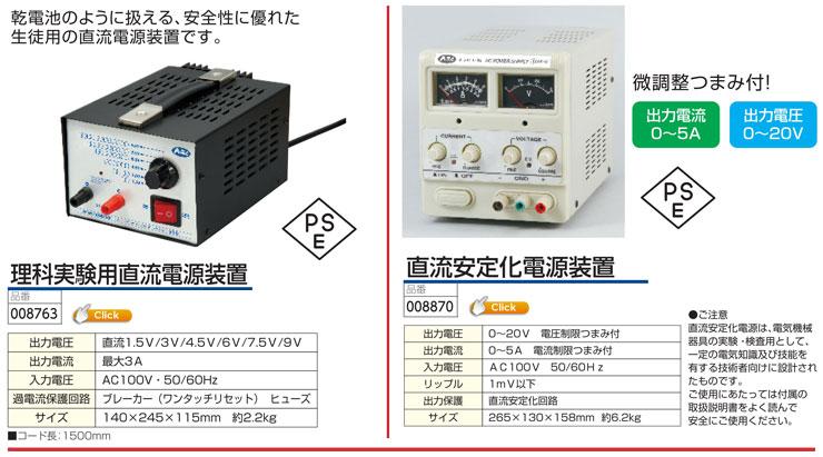理科実験用直流電源装置・直流安定化電源装置