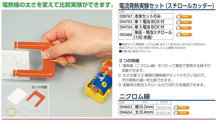 電流発熱実験セット(スチロールカッター)