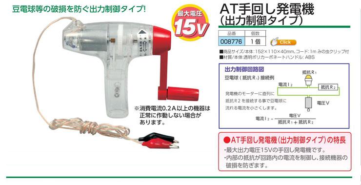 AT手回し発電機(出力制御タイプ)