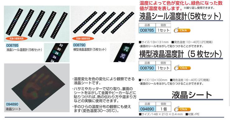 液晶シール温度計(5枚セット)|横型液晶温度計(5枚セット)|液晶シート