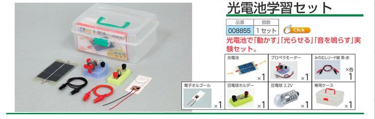 光電池学習セット