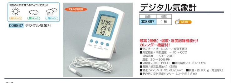 デジタル気象計