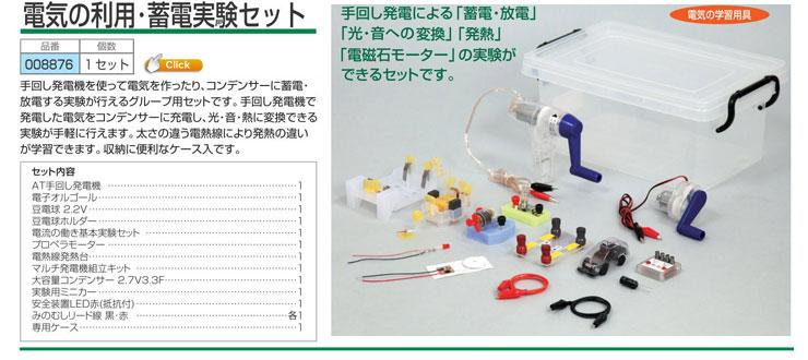 電気の利用・蓄電実験セット