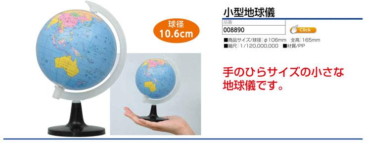 小型地球儀