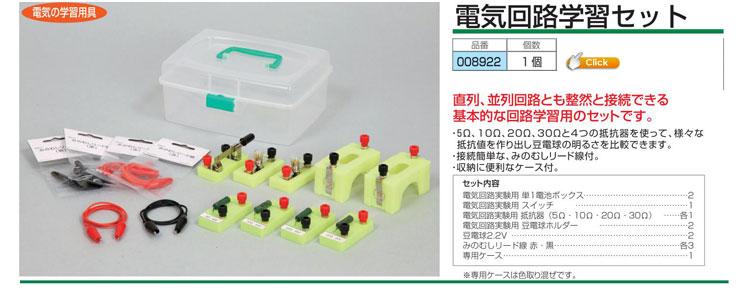 電気回路学習セット