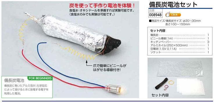 備長炭電池セット