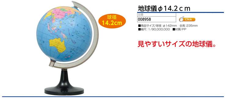 地球儀φ14.2cm