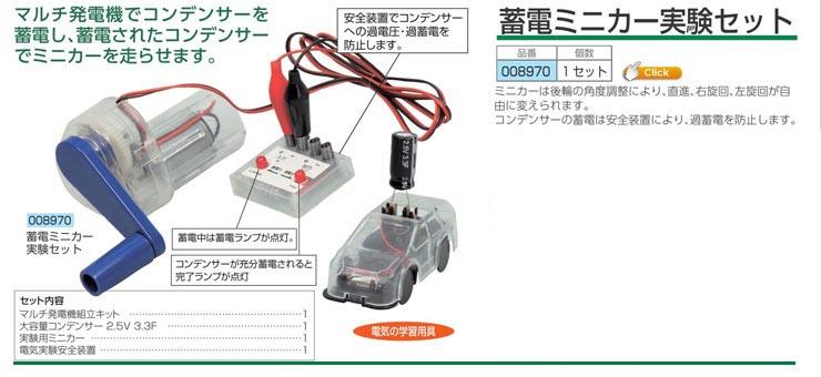 蓄電ミニカー実験セット