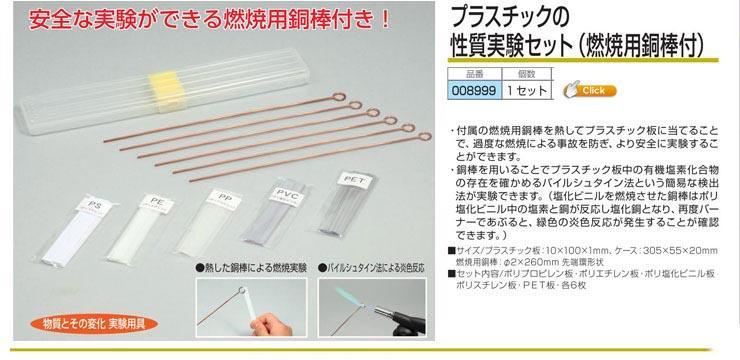 プラスチック性質実験セット(燃焼用銅棒付)