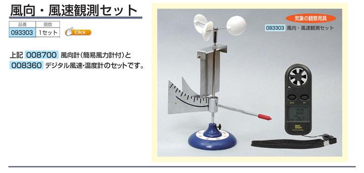 風向・風速観測セット