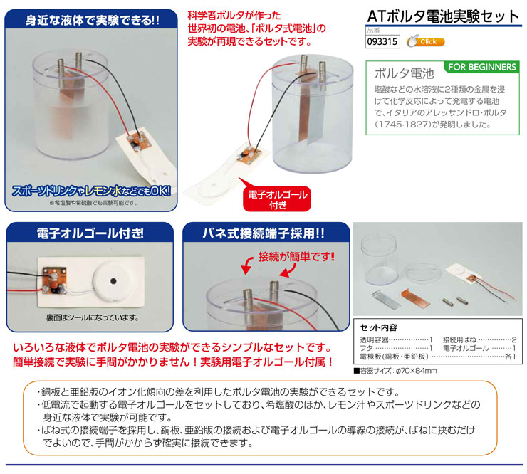 ATボルタ電池実験セット