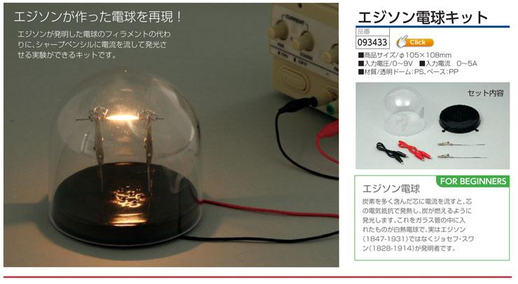 エジソン電球実験セット