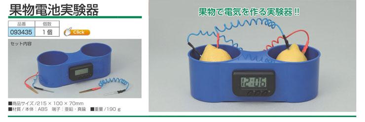 果物電池実験器