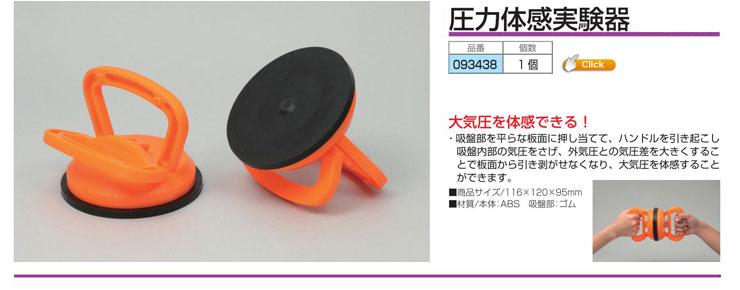 圧力体感実験器