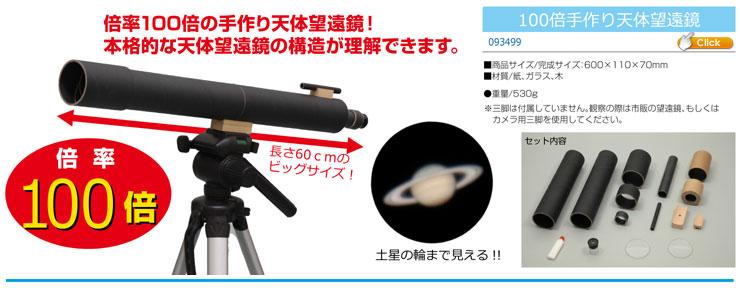 100倍手作り天体望遠鏡