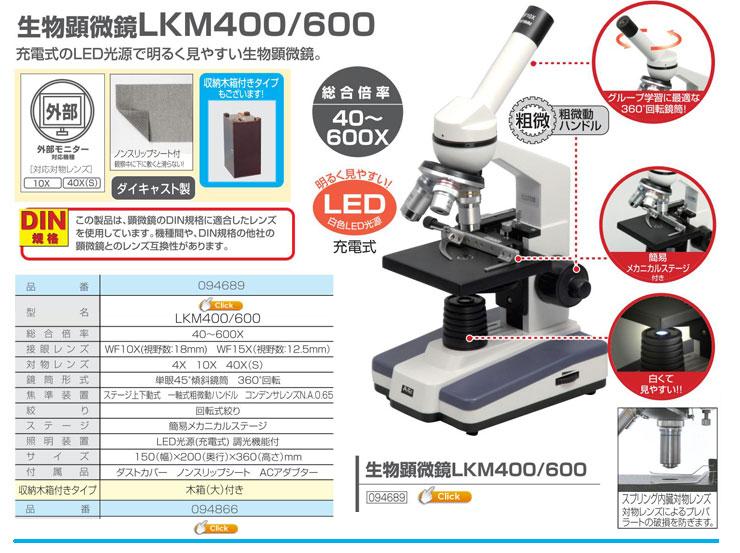 生物顕微鏡LKM400/600|