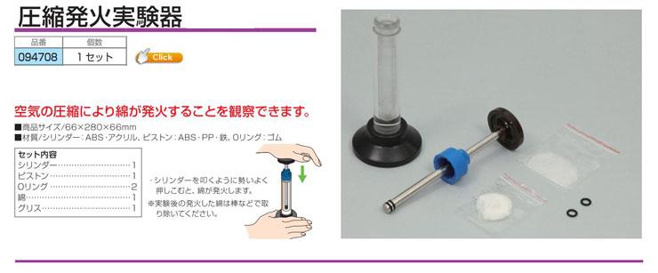 圧縮発火実験器