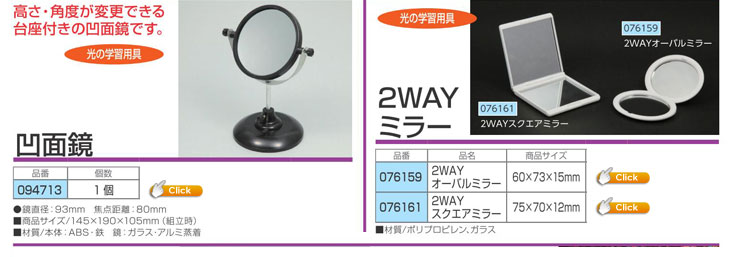 凹面鏡 2WAYミラー