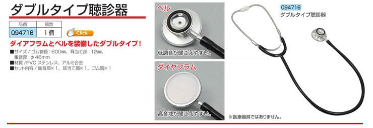 ダブルタイプ聴診器