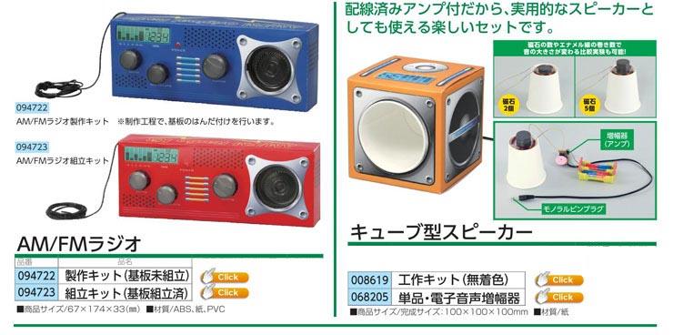 オリジナルラジオ工作キット AM/FMラジオ組立キット 手作りスピーカーキット 電子音声増幅器ピンプラグ付(紙ヤスリ入)