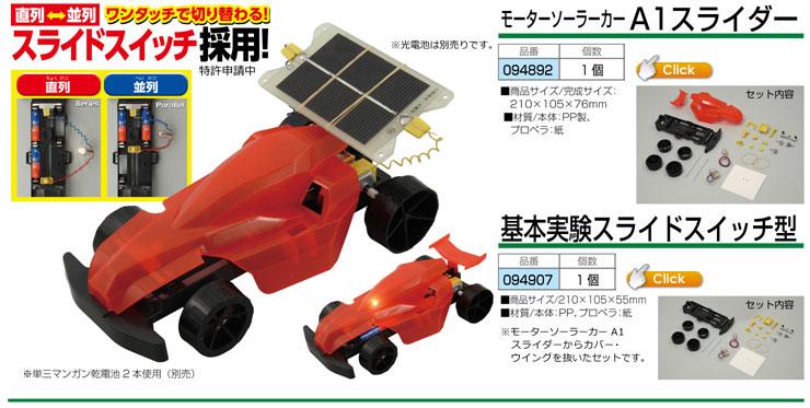 モーターソーラーカー F1スライダー【太陽電池別売】